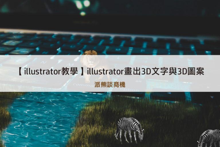 【illustrator教學】illustrator畫出3D文字與3D圖案