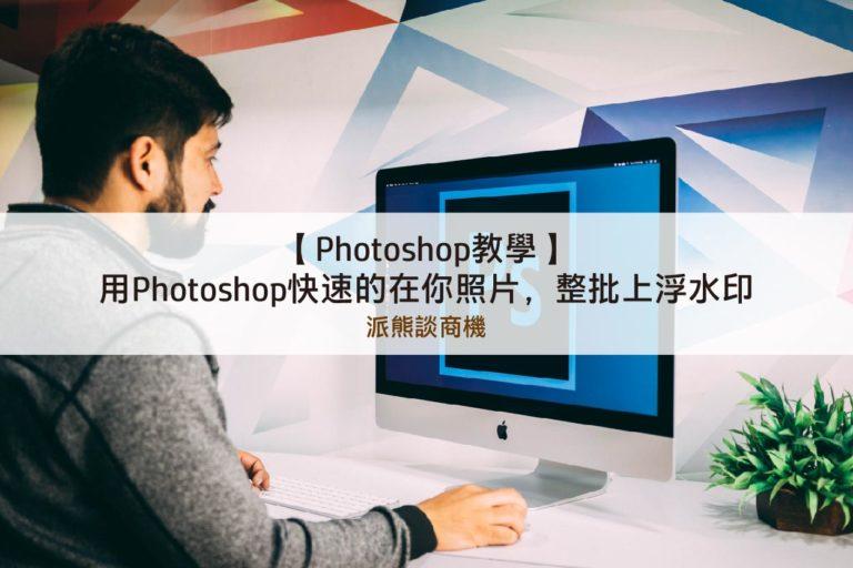 【Photoshop教學】用Photoshop快速的在你照片,整批上浮水印
